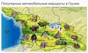 Аренда авто в Грузии от $9 в сутки Москва