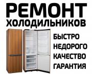 Ремонт Холодильников, Посудомоечных и Стиральных машин! Выезд на Дом - 0 руб.! Челябинск