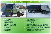 Доставка сыпучих строиматериалов Воронеж Воронеж