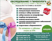 Гинеколог и УЗИ диагностика в Щербинке Москва