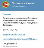 Официальная прописка в Казани временно и постоянно Казань