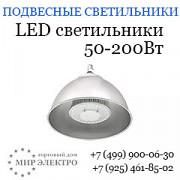 Промышленные светодиодные подвесные светильники (колокола) Москва