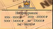 Нитропропен Москва