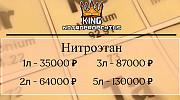 Нитроэтан 99, 6% Москва