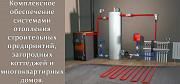 Монтаж систем отопления, водоснабжения в Воронеже Воронеж
