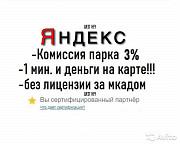 Whelly такси подключение, моментальный вывод Москва