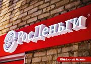 Вывески, изготовление наружной рекламы Ростов-на-Дону
