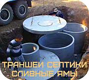 Яма сливная в Воронеже устройство сливных ям Рамонь