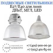 Светильники промышленные светодиодные Москва