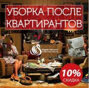 Уборка Квартир, Домов, мытьё окон, Химчистка мягкой мебели и ковровых покрытий Москва