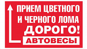 Сдать авто на металлолом утилизируем Санкт-Петербург