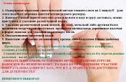 Биогель Алоэ 120 мл. BioGel Derma Pharms, UK Великобритания Симферополь