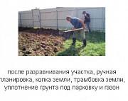 Вскапывание Воронеж, вспахать, культивировать Рамонь