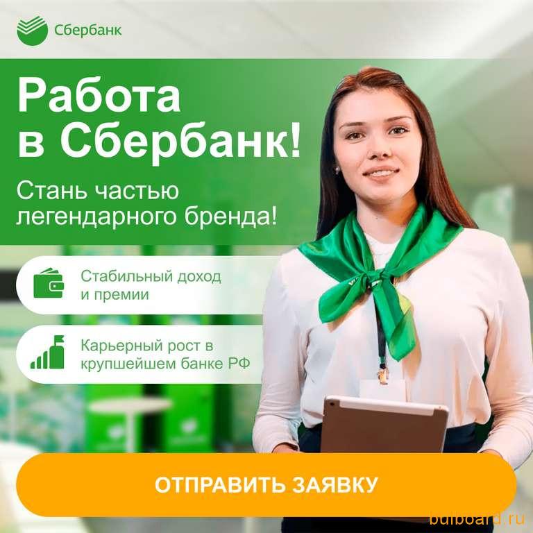 Вакансии бухгалтер банк клиент москва проводка в налоговом учете услуги банка