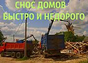 Снести и демонтировать в Воронеже, снос и демонтаж в Воронежской области Воронеж