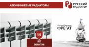 Продажа и монтаж отопительных систем Новосибирск
