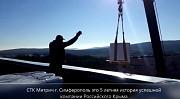 Строительные работы в Крыму и Краснодарском крае, кровельные, монолитные и фасадные работы от СТК Ми Симферополь