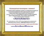 Защитный экран в ТАКСИ - от КОРОНАВИРУСа и нападения Москва