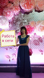 Работ в сети удаленно Владивосток