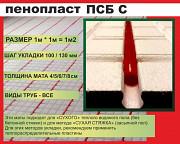 Мат для теплого водяного пола с замком для трубы Новосибирск