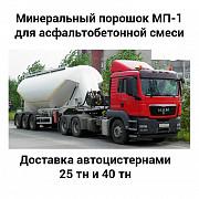 Минеральный порошок для асфатобетона МП-1 и МП-2 Москва