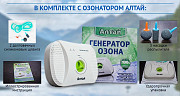 Очиститель воздуха- озонатор АЛТАЙ уничтожает вирусы. Москва