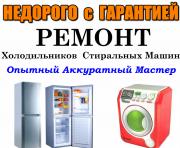 Ремонт Холодильников, Стиральных и Посудомоечных машин на Дому. Выезд! Санкт-Петербург