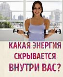 Методика накопления собственной энергии - принцип развития человека Москва