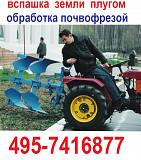 Услуги по вспашке земли минитрактором вспашка целины вспашка под газон Москва