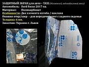 Впервые в СНГ и Европе! АнтиВИРУСНЫЙ экран в ТАКСИ Москва