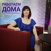 Работа на дому Хабаровск