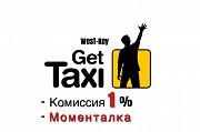 1 процент Яндекс, Сити Мобил, Гет, Ритм, Вили моментально Москва