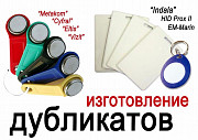 Подберем, изготовим и доставим домофонные ключи-вездеходы. Воронеж Воронеж