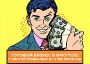 Действующий бизнес в сфере развлечений Иркутск