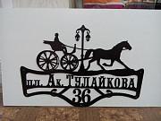 Адресная фасадная табличка для Вашего дома Казань