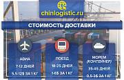 Карго перевозки из Китая Санкт-Петербург
