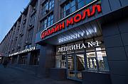 Van-lepnina Москва
