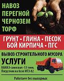 Доставка сыпучих материалов Воронеж и стройматериалы в Воронеже Воронеж