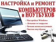 Установка Windows 450, драйверы 190, Office от 300, антивирус 200. Выезд! Азов