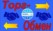 Доска объявлений ТОРГ-ОБМЕН Москва