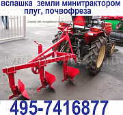 Услуги по вспашке земли мини трактором вспашка плугом вспашка в пух роторным культиватором Москва