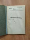 Измеритель индуктивностей и емкостей Е12-1А Санкт-Петербург