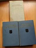 История дипломатии в 3-х томах Санкт-Петербург