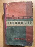 Учебная книга по ленинизму Санкт-Петербург