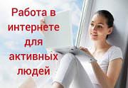 Администратор интернет магазина удаленно Москва