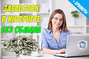 Работа для мамочек в декрете, студентов Волгоград