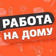 Работа на дому Москва