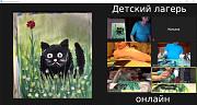 Детский лагерь онлпйн Санкт-Петербург