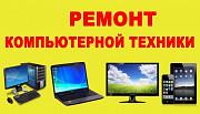 Ремонт компьютеров ноутбуков навигаторов микроволновок Брянск