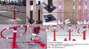 Съемный парковочный столбик Москва